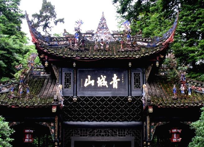 Mt. Qingchengshan