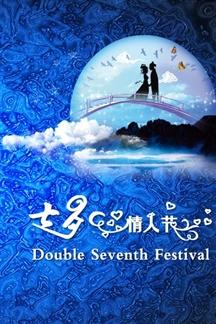 Double Seventh Festival E Cards Chinese Valentines Day