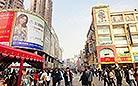 Guangzhou Shangxia Jiu Pedestrian Street