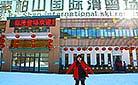 Zibaishan International Ski Resort