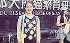 Emily at Chengdu Research Base of Giant Panda Breeding