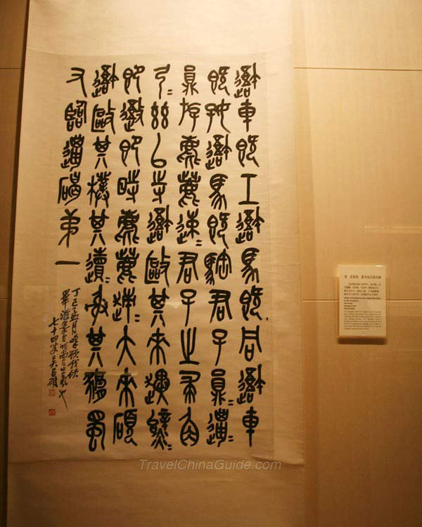 Shanghai Museum Pictures Chinese Calligraphy Gallery