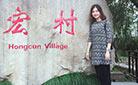 Hongcun Village, Anhui