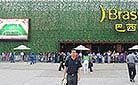 Brazil Pavilion, Shanghai Expo
